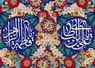 شادمانه ازدواج حضرت علی علیه السلام و حضرت زهرا سلام الله علیها/ محمود کریمی+ دانلود