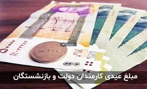 مبلغ عیدی کارمندان دولت و بازنشستگان مشخص شد/ واریز تا پایان بهمن ماه