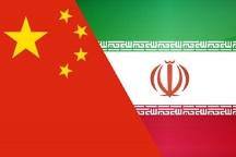 چین: مخالف تحریمهای یکجانبه علیه ایران هستیم
