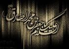 شهادت امام صادق / حسین سیب سرخی