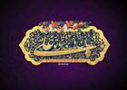 شادمانه عید غدیر/ مهدی رسولی+ دانلود