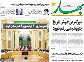 گزیده روزنامه های 28 فروردین 1400