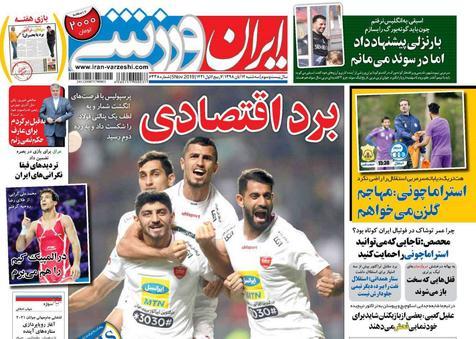 روزنامههای ورزشی 14 آبان 1398