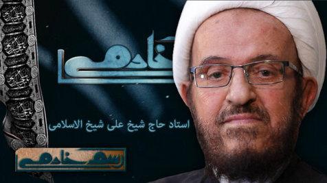 حجتالاسلام علی شیخالاسلامی در بیمارستان بستری شد