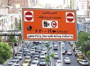 ساعت طرح ترافیک جدید اعلام شد