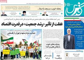گزیده روزنامه های 30 اردیبهشت 1400