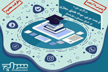 بزرگترین دوره سواد مجازی در سیستان و بلوچستان برگزار می شود