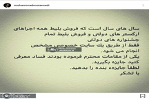 واکنش یک خواننده به فراخوان رئیس قوه قضاییه برای معرفی فساد + عکس