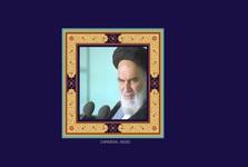 امام خمینی (س): ما مهمانهای خوبی نبودیم برای خدای تبارک و تعالی