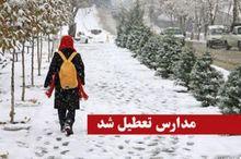 برخی مدارس آذربایجانغربی در روز دوشنبه تعطیل اعلام شد