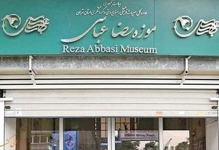 موزه رضا عباسی تهران ۱۰ روز تعطیل شد