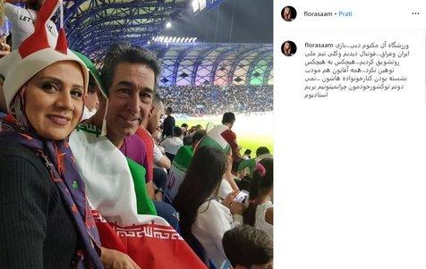 خانم بازیگر با همسرش تماشاگر بازی ایران و عراق بود+عکس