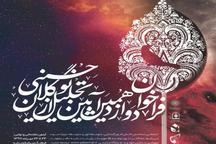 فراخوان ثبت نام دوازدهمین آیین تجلیل از نوگلان حسینی اعلام شد