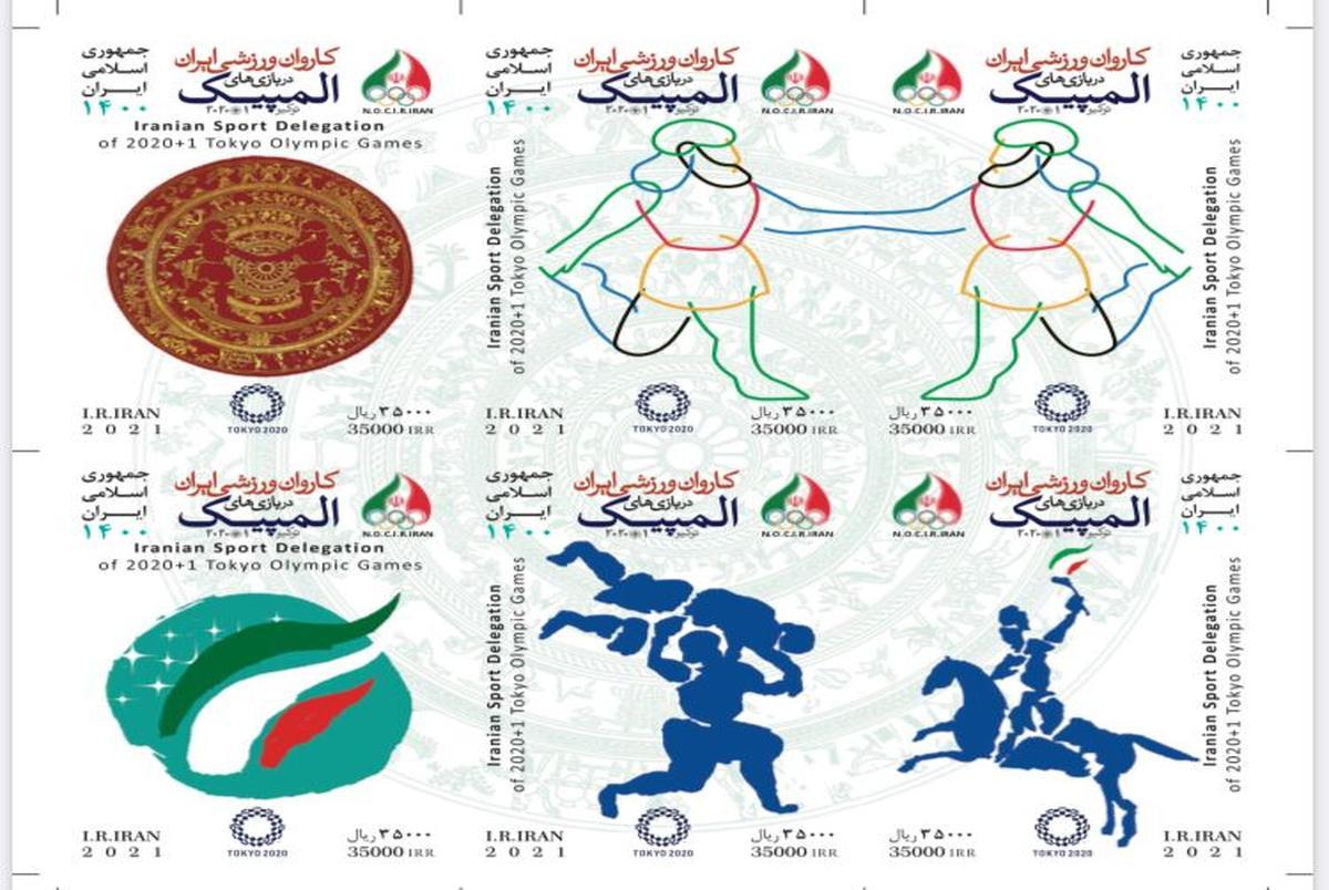 تمبر و نماد فرهنگی کاروان ورزشی ایران در المپیک توکیو رونمایی شد + عکس