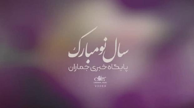 آرزوها و توصیه های امام خمینی (س) در ابتدای سال نو