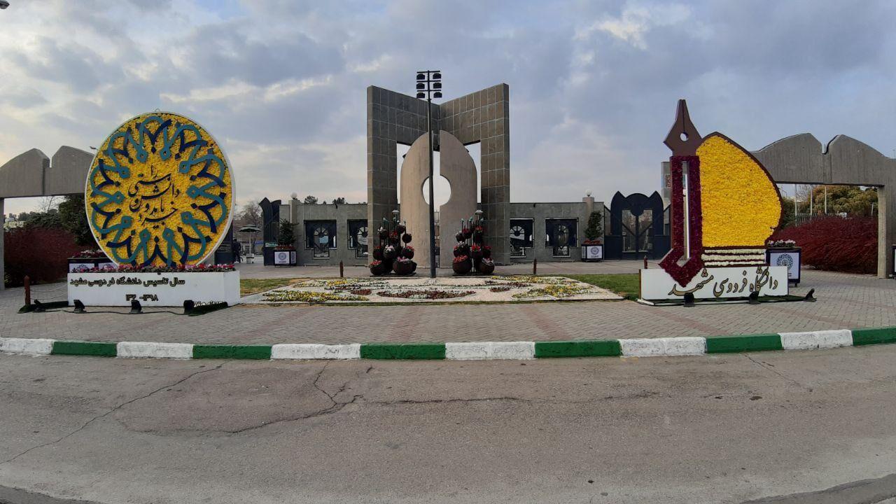 دانشگاه فردوسی مشهد شیوه آموزش خود را تغییر داد