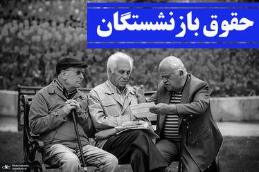 نامه رئیس کانون بازنشستگان خوزستان به قالیباف برای دائمی شدن همسان سازی حقوق و پرداخت حق مناطق جنگی