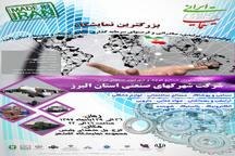 برنامهریزیهای لازم برای افتتاح بزرگترین نمایشگاه توانمندیهای صنایع استان البرز