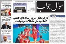 صفحه اول روزنامه های گیلان 20 خرداد 98