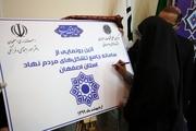 ایران در حوزه مشارکتهای مردمی، در خاورمیانه پیشتاز است