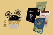 آثار برگزیده «طرح حمایت بنیاد سینمایی فارابی از تولید فیلم اقتباسی» معرفی شد