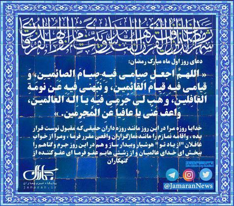 دعای روز اول ماه مبارک رمضان+ صوت