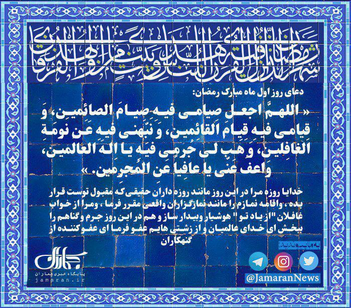 دعای روز اول ماه مبارک رمضان+ صوت، متن و ترجمه