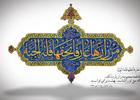 مولودی میلاد حضرت معصومه/ سید رضا نریمانی+ دانلود
