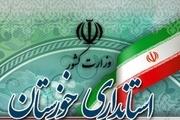 تمامی ادارات خوزستان اول تا پنجم خرداد ماه تعطیل است