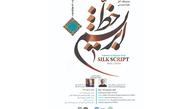 نمایش آثار دو هنرمند ایرانی و چینی در گالری مجازی ی کمیسیون ملی یونسکو- ایران