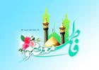 میلاد حضرت معصومه / میثم مطیعی