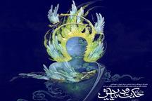 اختتامیه جشنواره حکمت و نیایش در مصلای تهران برگزار می شود