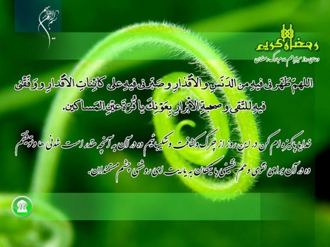 دعای روز سیزدهم ماه مبارک رمضان + صوت، متن و ترجمه