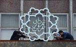 حضور تمام کارکنان شهرداری در محل کار از ۱۰ خرداد