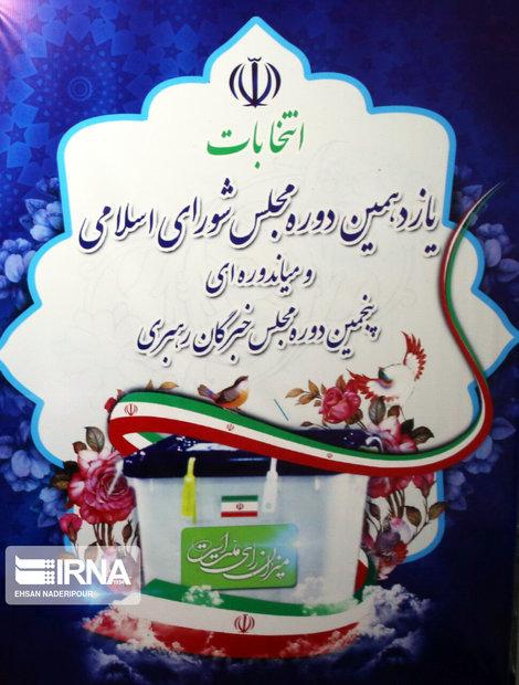 هیات اجرایی انتخابات در چهار شهرستان استان مرکزی تشکیل شد