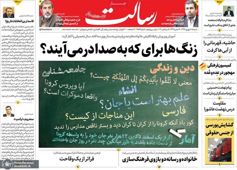 گزیده روزنامه های 15 شهریور 1399