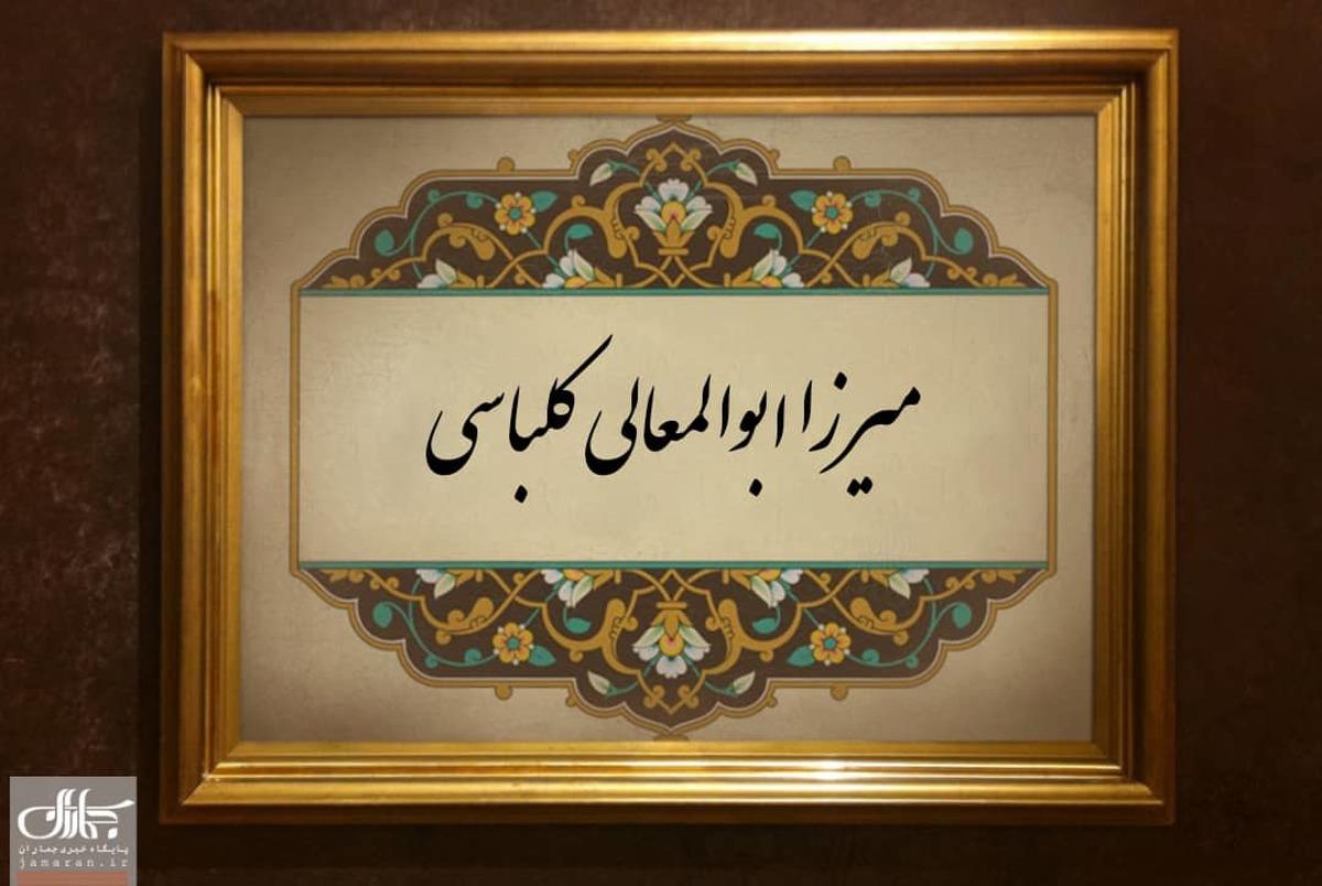 میرزا ابوالمعالی کلباسی که بود؟/چرا وی به هیچ یک از شاگردانش اجازه اجتهاد نداد؟