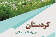 کتاب «کردستان در روند انقلاب اسلامی» به چاپ رسید