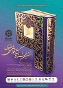 برگزاری نهمین جشنواره کتابخوانی رضوی در اردبیل