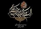 مداحی شهادت امام موسی کاظم(ع)/محمود کریمی+دانلود