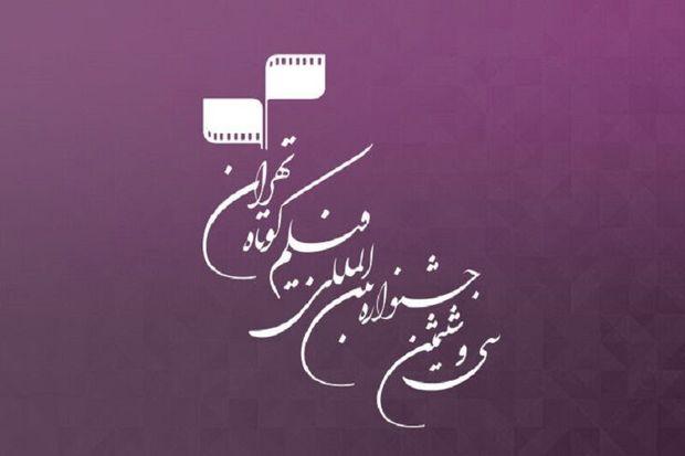 جشنواره بینالمللی فیلم کوتاه تهران همزمان در اصفهان برگزار میشود