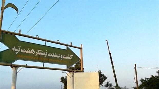 مطالبات و حقوق معوقه کارکنان و کارگران شرکت نیشکر هفت تپه یک هزار میلیارد ریال است