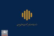 وزارت خارجه پیگیر حادثه سقوط کارمند سفارت سوییس در تهران