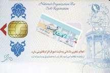 59 درصد جمعیت استان زنجان کارت هوشمند ملی دریافت نکردند