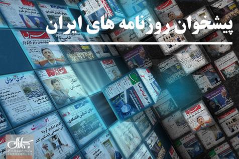 روزنامه های ورزشی 12 مهر 1399