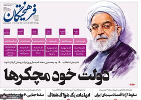 گزیده روزنامه های 17 فروردین 1400