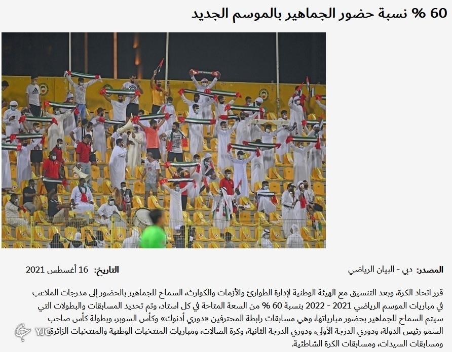 بازگشت هواداران به ورزشگاه های امارات