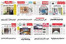 صفحه اول روزنامه های اصفهان- دوشنبه 24 دی