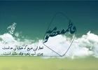 مولودی میلاد حضرت معصومه / محمود کریمی+ دانلود