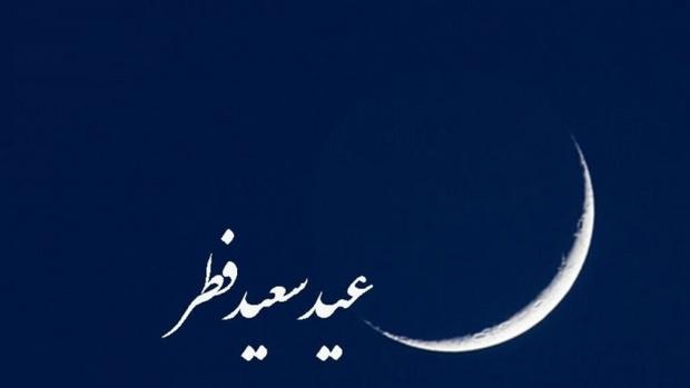پنجشنبه عید سعید فطر اعلام شد